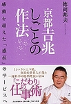 『京都吉兆しごとの作法』カバー.jpg