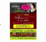 yoko 12月コンサートプスターweb.jpg